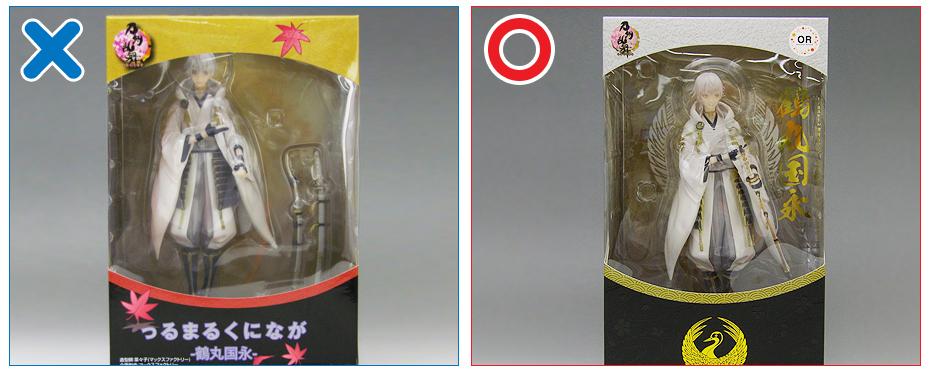 仿冒品(盜版)情報:ORANGE ROUGE製「鶴丸國永」